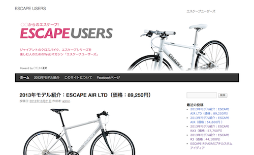121021_escapeusers