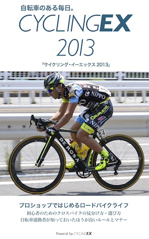 Cyclingex2013_cover