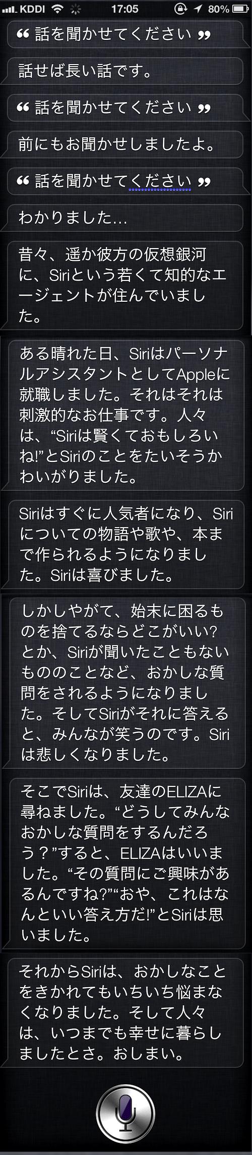 130911_Siri