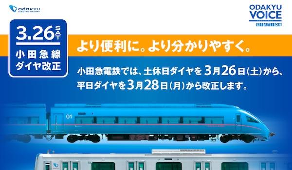 2016年3月26日小田急ダイヤ改正...