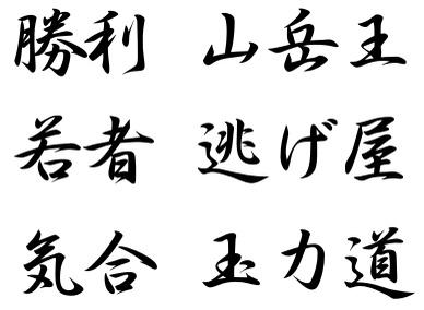 070524_kanji