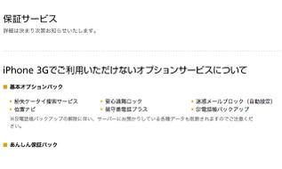 Iphone_option