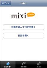Iphone_mixi