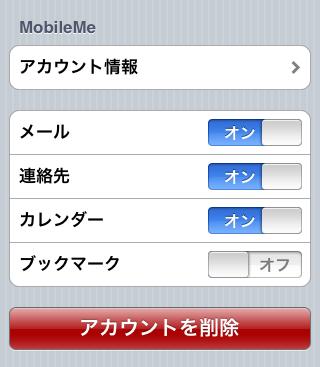 080803_mobileme