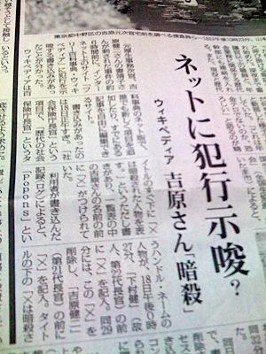 081119_mainichi_001