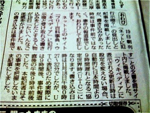 081120_mainichi