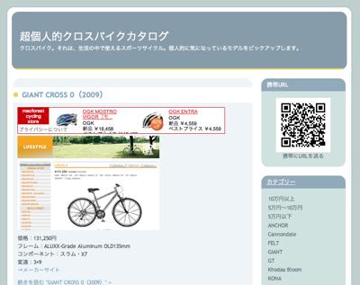 090123_crossbike