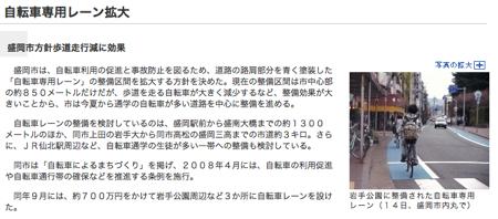 090415_iwate