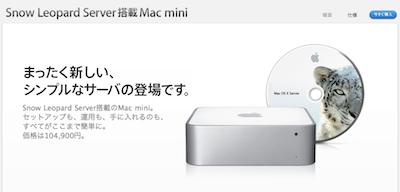 091021_macmini